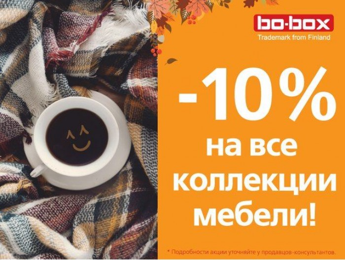 Акции Bo-Box ноябрь 2018. 10% на все коллекции