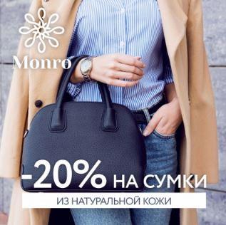 Акции Монро 2019/2020. 20% на сумки из натуральной кожи