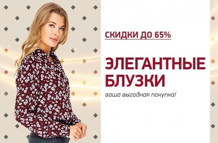 VIS-À-VIS - Скидки до 65% на блузки