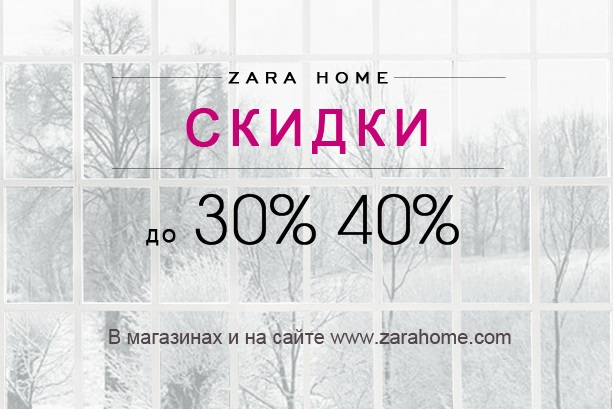 Магазин ЗАРА ХОУМ , распродажа