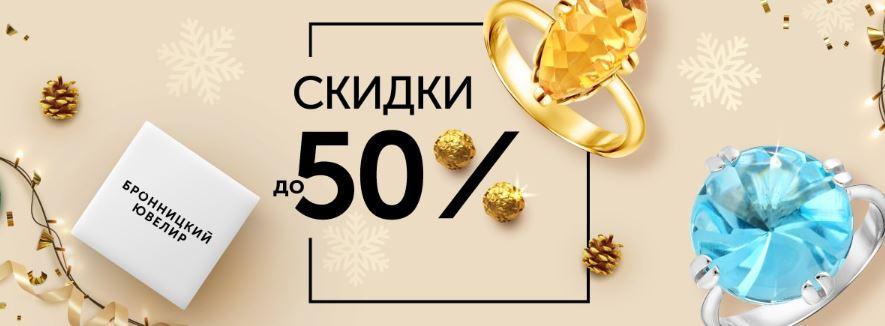 Акции Бронницкий Ювелир. До 50% на украшения из золота