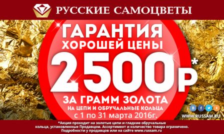 Русские Самоцветы - Гарантия хорошей цены.