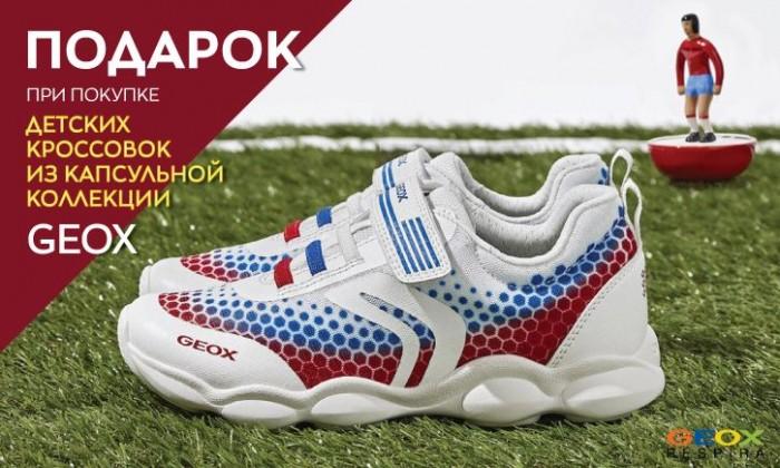 Акции Стокманн 2018. Подарок за покупку кроссовок Geox