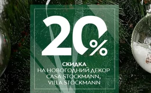 Акции Стокманн декабрь 2019. 20% на товары бренда CASA
