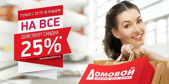 Домовой - Скидка 25% на ВСЕ