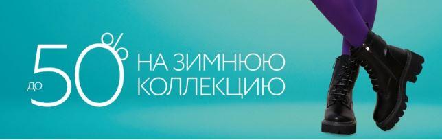 Акции МОНРО. До 50% на хиты Осень-Зима 2020/2021
