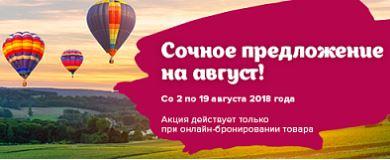 Акции Ароматный Мир август 2018. До 29% на вина