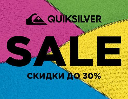 Скидки до 30% в QuikSilver