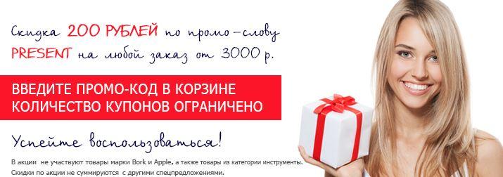003.ру - Скидка 200 р. по промо-коду.