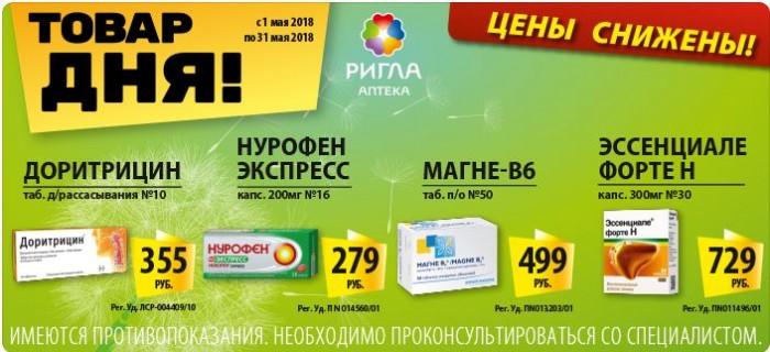 Акции Аптеки Ригла май 2018. Товары дня