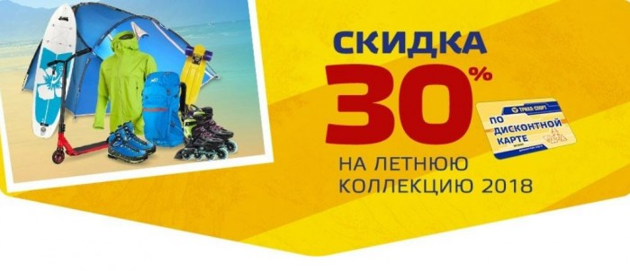 Акции Триал-Спорт. 30% на летнюю коллекцию 2018