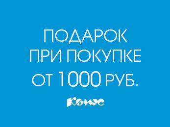 Акция магазинов MODIS и КОМУС. Подарок при покупке от 1000 р.
