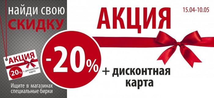 Мода и Комфорт -  Скидка 20% + ДК