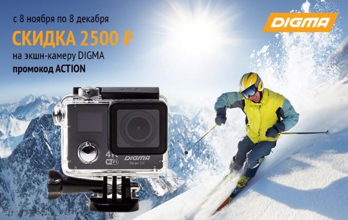 Акции Ситилинк сегодня. Экшн-камера DIGMA с выгодой 1500 руб.