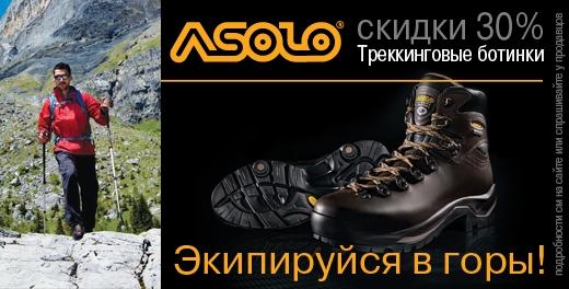 АльпИндустрия - Скидки 30% на трекинговые ботинки Asolo!