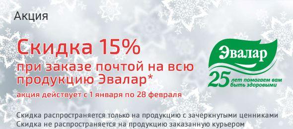 Эвалар - Скидки 15% при заказе почтой