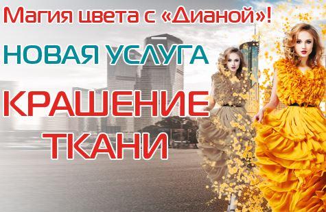 Акции Химчистка Диана - Крашение текстиля!