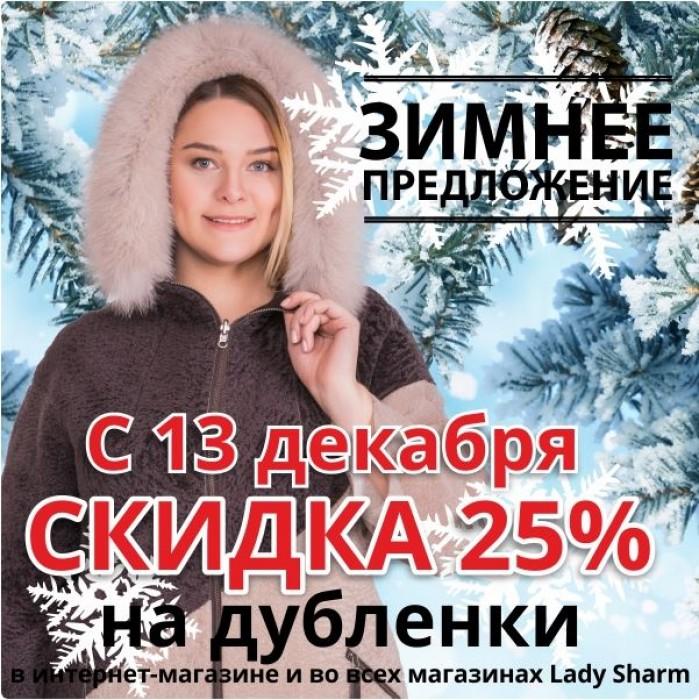 Акции Lady Sharm. Зимняя скидка 25% на дубленки