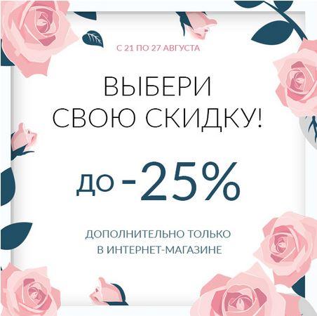 """Акция в Valtera с 21 по 27 августа 2017 года. """"Выбери свою скидку"""""""