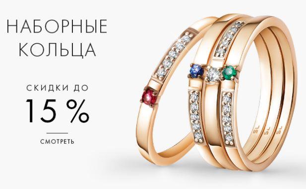 Санлайт - Наборные кольца со скидками до 15%