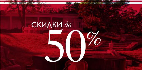 Магазин TOMMY HILFIGER- скидки до 50% на летнюю коллекцию