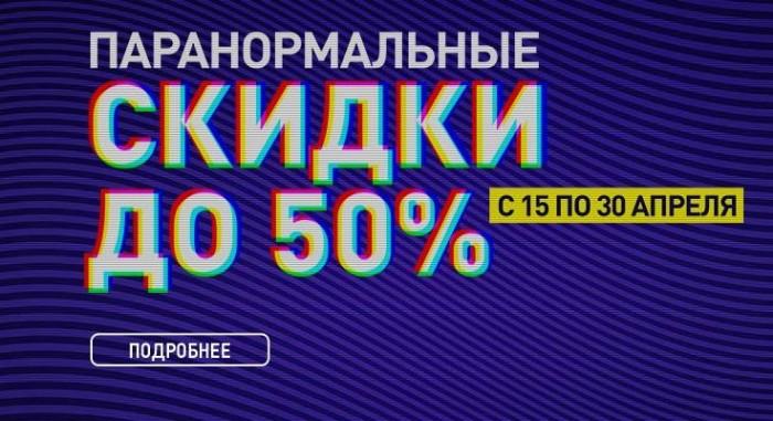 МЕГА - Скидки до 50% на более 50 брендов