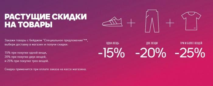 8ab780d1 Акции Adidas сегодня. Предложения недели. Скидки до 25%, скидки ...