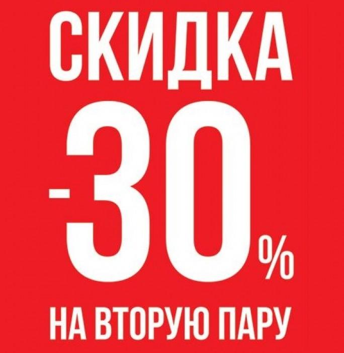 БашМаг - Скидки 30% на вторую пару