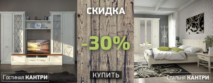 """Ангстрем - Гостиная и спальня """"Кантри"""" со скидкой 30%"""