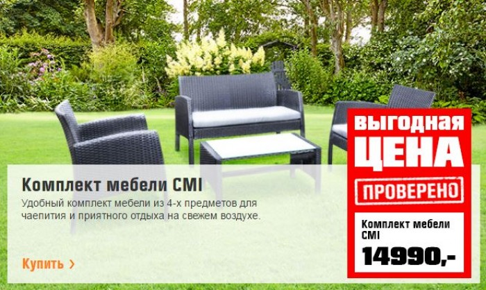 ОБИ - Мебель из ротанга по специальной цене