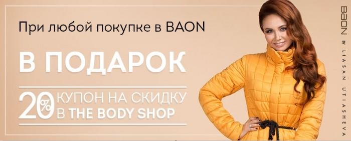 БАОН - Сертификат на скидку в косметический магазин THE BODY SHOP
