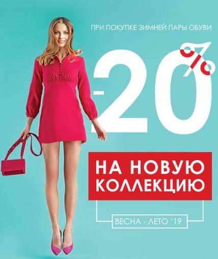 Акции Терволина. 20% на коллекцию Весна-Лето 2019