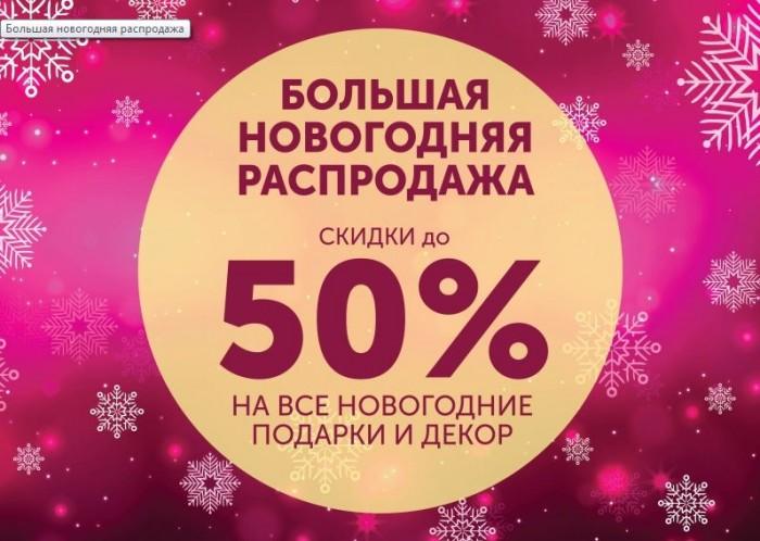 Акции Уютерра декабрь 2017. Новогодняя распродажа со скидками до 50%