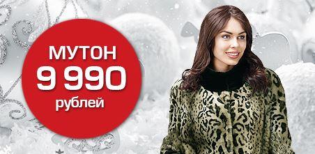 АЛЕФ - Мутон за 9990 р.