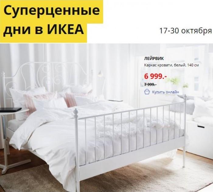 """Акции ИКЕА октябрь 2019. Распродажа """"Суперценные дни"""""""