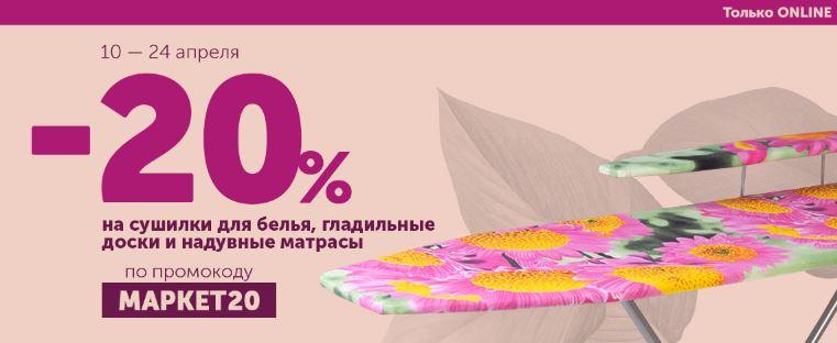 Акции Домовой апрель 2019. 20% на сушилки и гладильные доски