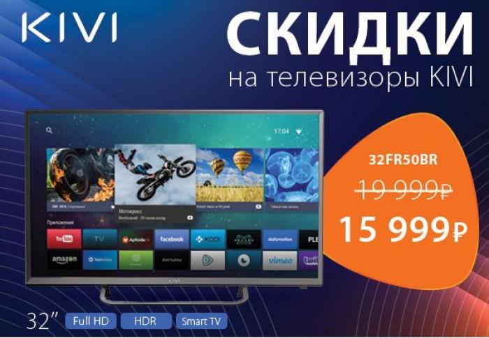 Акции ДНС 2019. До 20% на телевизоры KIVI