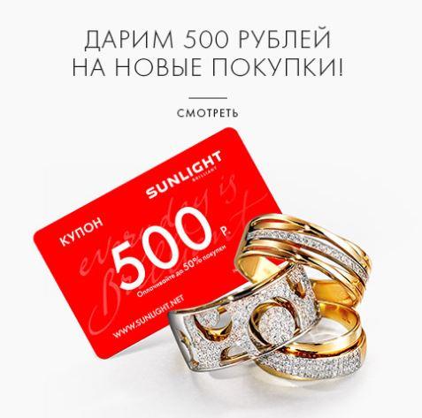 Акции Sunlight в феврале 2018. Дарим 500 рублей