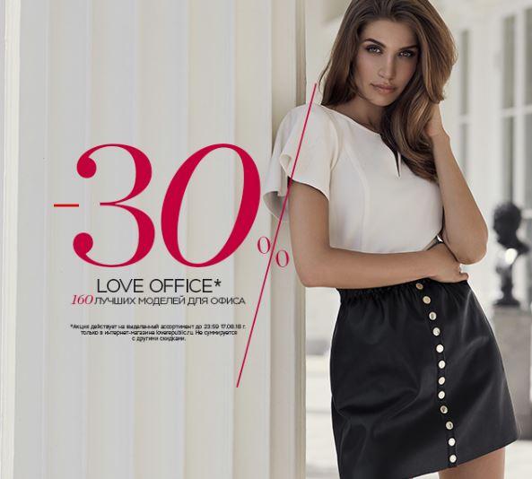 Акции Love Republic сегодня. 30% на офисные модели