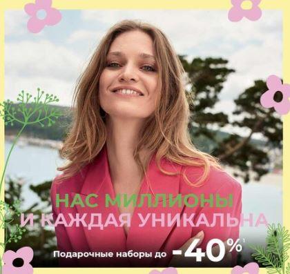 Акции Ив Роше март 2021. До 40% на подарочные наборы