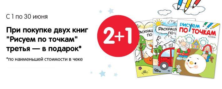 Детский Мир - 3-я книга Рисуем по точкам и Раскрашиваем в подарок