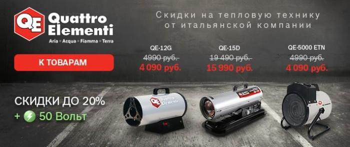 220 Вольт - Скидки до 24% на оборудование Quattro Elementi