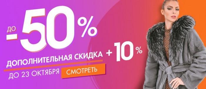 Распродажа в Елена Фурс. 50% на ВСЕ + 10% дополнительно