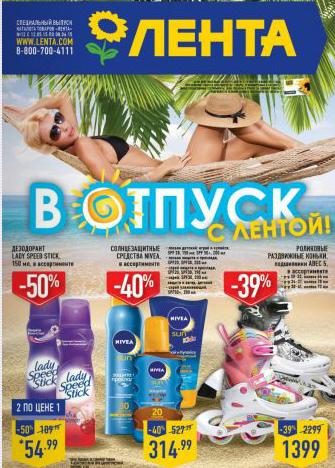 Магазин ЛЕНТА, суперцены на товары  к отпуску