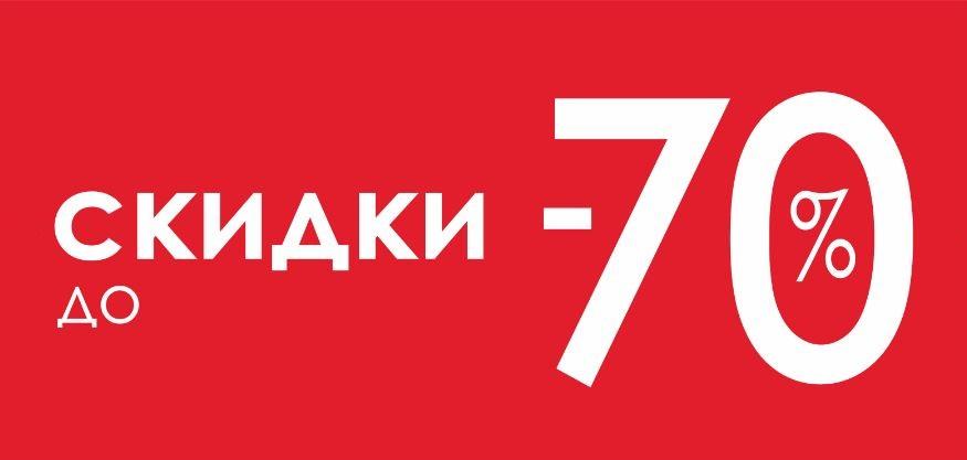 Акции Марио Микке. Ликвидация коллекций прошлых сезонов