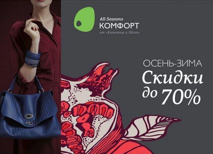 Кашемир и Шелк - Скидки до 70%