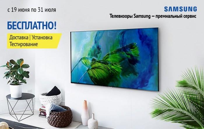 Ситилинк - Бесплатная доставка, установка и тестирование TV Samsung