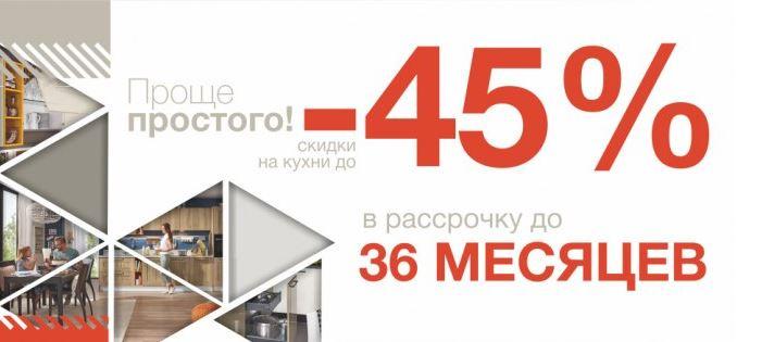 Акции Лазурит март 2019. До 45% на кухни и столешницы