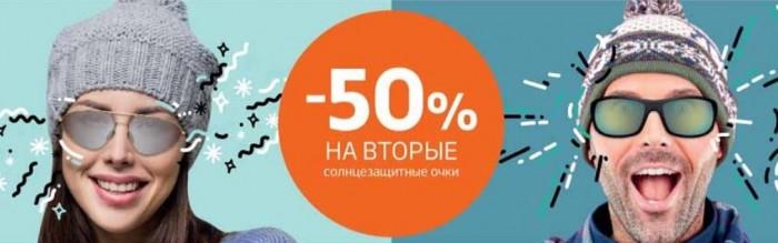 Акции Линзмастер. 50% на вторые солнцезащитные очки