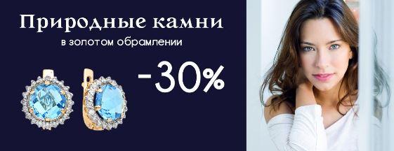 Акции Золотой Прайд. 30% на природные камни в золоте